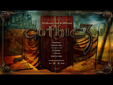 Gothic 3 - Ролевая Система