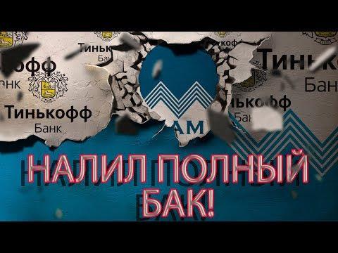 БАНК ТИНЬКОФФ ПОЛНАЯ КАПИТУЛЯЦИЯ | Как не платить кредит | Кузнецов | Аллиам