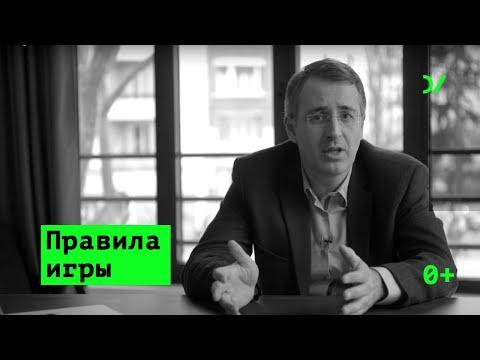 Что такое институты и зачем они нужны – Сергей Гуриев