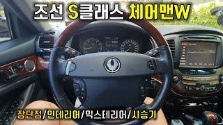 조선의 S클래스 체어맨W / 장단점,인테리어,시승기