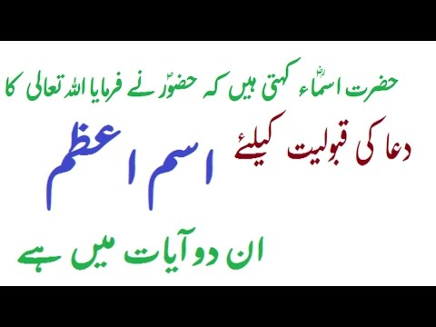 Dua Ki Qabooliyat Ke liye Isme Azam