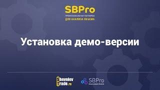Платформа SBPro | Урок 2. Установка демо-версии