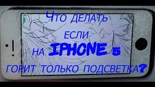 Iphone 5 нет изображения тока подсветка(Купить Iphone 5 http://s.socialmart.ru/c3_VTgVXLFYd36o_YI1mPjdtx8S2ycQn Много пишут в контакте пропало изображение что делать Смотрит..., 2015-11-01T12:39:05.000Z)