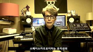 SPACECOWBOY 2nd Album yoonsang(윤상) interview