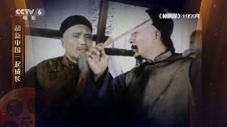 今日赏影:《林则徐》重温虎门销烟的民族英雄往事【中国电影报道】 | 20190713