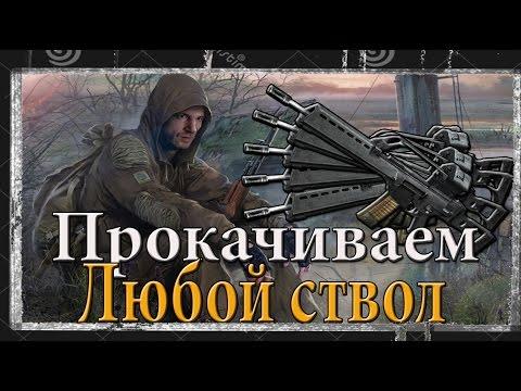 как изменить параметры(ТТХ) оружия в игре S.T.A.L.K.E.R как улучшить оружие в СТАЛКЕРЕ