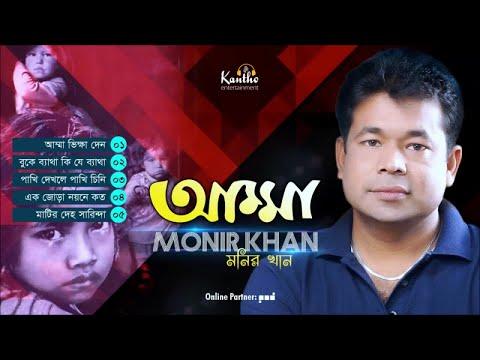 Monir Khan - Amma | আম্মা | New Bangla Album Song