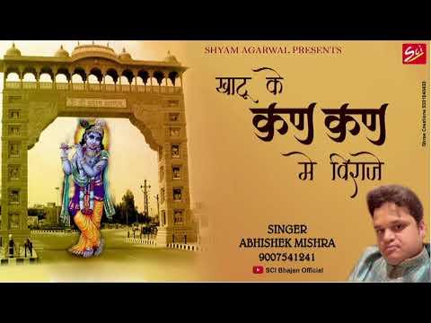 Shyam Jayanti Special | | Khatu Ke Kan Kand Kand Me Viraje By Abhishek Mishra 9007541241
