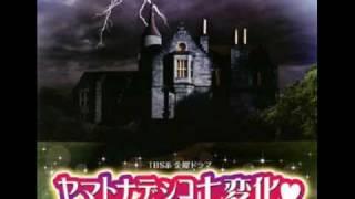 ヤマトナデシコ七変化/メインテーマ thumbnail