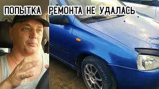 ПОТЕРПЕЛ ФИАСКО/РЕМОНТ НЕ ДАЛ РЕЗУЛЬТАТА/заработал геморой