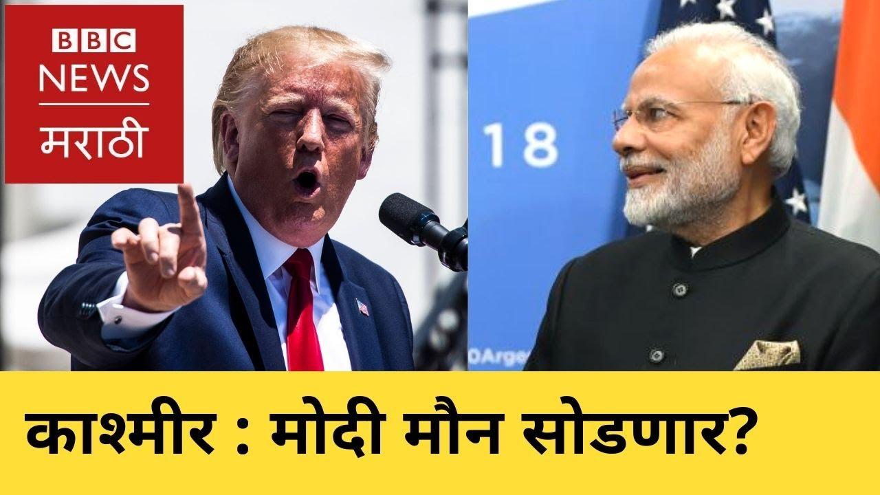 LIVE : मराठी बातम्या: बीबीसी विश्व। Marathi news: BBC Vishwa 23/07/2019 I Modi cornered over Kashmir