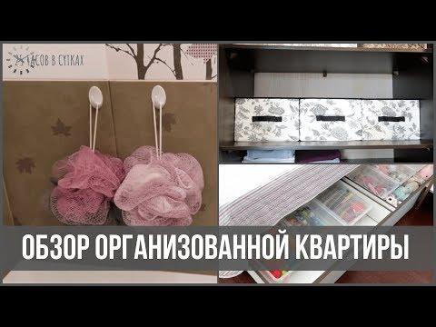 Организация и хранение В КВАРТИРЕ, в которой ВСЕГДА ПОРЯДОК | 25 часов в сутках