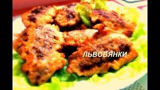 Блюда из Фарша Львовянки Блюда Западной Украины/Рецепт/