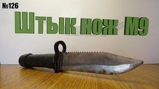 Как сделать штык нож из CS:GO(В этом видео я вам покажу как сделать штык нож M9 дома. Моя страница в ВК - http://vk.com/maksimdiy Моя группа в ВК - http://vk..., 2016-01-30T11:10:29.000Z)