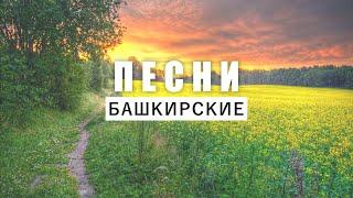 🎵 Башкирские песни ⚡️19 | Сәғиҙулла Байегет