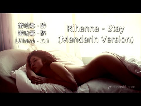 Rihanna - Stay (Mandarin Version by Cydney C) Chinese-Pinyin-English [LyricLaoshi]