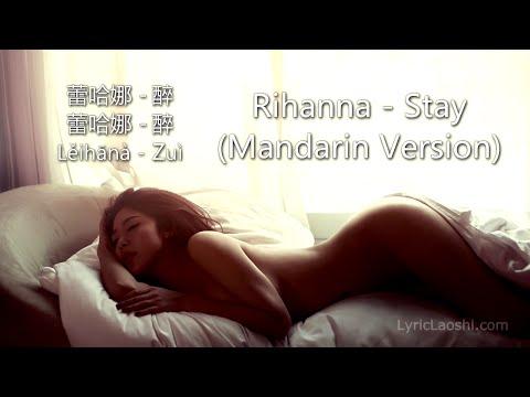 Rihanna - Stay (Mandarin Version by Cydney C) Chinese-Pinyin-English [LyricLaoshi]