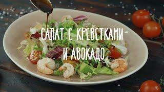 «Едим Дома» — Салат с креветками и авокадо