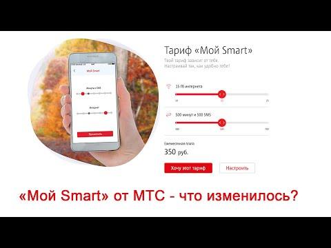 Новая версия тарифа МТС «Мой Smart» и отмена изменений в Москве