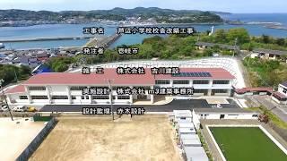 芦辺小学校 竣工空撮