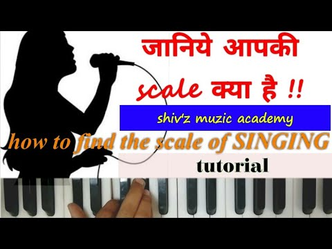 Singing की scale कैसे पहचानें (how to find our scale) TUTORIAL