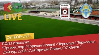 Hirnyk-Sport vs FC Ternopil full match