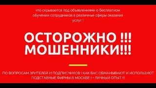 Бесплатное Обучение В Москве! Развод на Лоха! Смотри обязательно и будь бдителен!