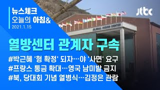 오늘의 뉴스체크✔ BTJ열방센터 2명 구속 …참석자 명단 내놓지 않는 등  '방역 방해' 혐의  (2021.1.15 / JTBC 아침&)