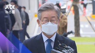 이재명 '파기환송심' 무죄…은수미도 시장직 유지 / JTBC 뉴스룸