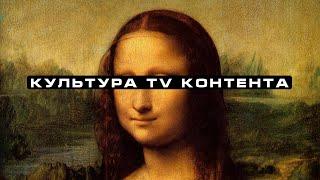 """Культура ТВ контента или """"В МИРЕ ЖИВОТНЫХ"""""""