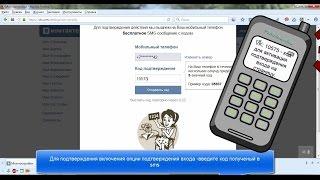 Как включить SMS подтверждение входа на свою страницу вконтакте