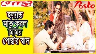 পোস্ত' এবার জয় করল হল্যান্ডও| Posto Full Movie | Mimi Chakraborty | Channel IceCream