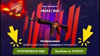 МНЕ ВЫПАЛ M4A4 ВОЙ ЗА 110 000 РУБЛЕЙ И Я ЕГО ЗАБРАЛ!!!