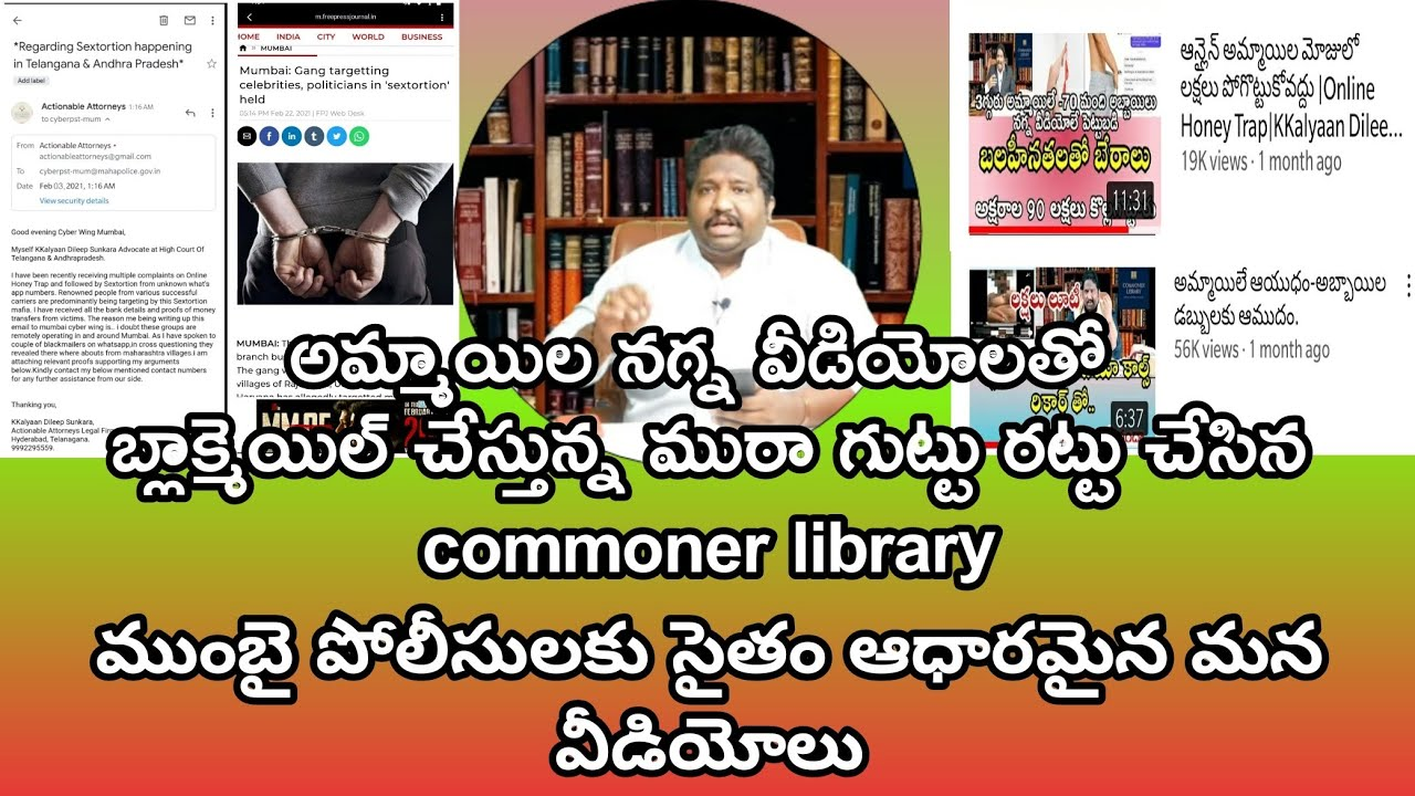 Sextortion Busted by Commoner Library-Mumbai Police arrested culprits-1000's of life's at peace now