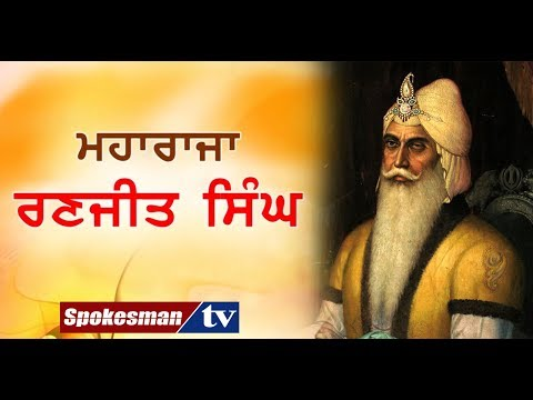 The Rise and Fall of Sikh Empire: Maharaja Ranjeet Singh