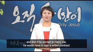An Ugly Duckling Discovers She's a Swan! : Sung-Sook Kim, Hanmaum Church