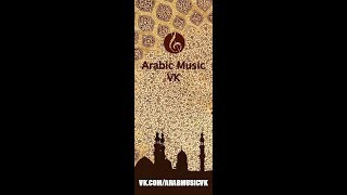 красивая арабская музыка 2016/ арабская музыка для / Арабская ЗВЁЗДА