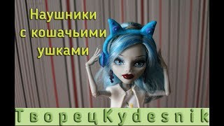 Наушники для куклы / Наушники с кошачьими ушками / Monster High / Аутфит для куклы
