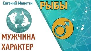 видео Женщина Рыбы - совместимость с мужчинами в любви и отношениях