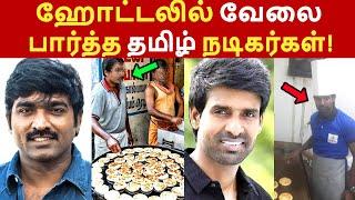 ஹோட்டலில் வேலை பார்த்த தமிழ் நடிகர்கள்!   Tamil actors   Cinema News   Latest  