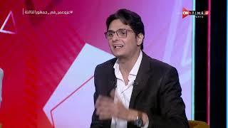 جمهور التالتة - أحمد عز يوضح .. هو موسيماني بيكسب عشان بيدرب الأهلي ولا عشان هو مدرب كويس؟