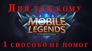 Как создать 2 аккаунт в Mobile legends. Если не помог 1 способ.