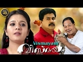 Vismayam Malayalam full movie | HD movie | Dileep Sreedurga Movie | Malayalam comedy movie