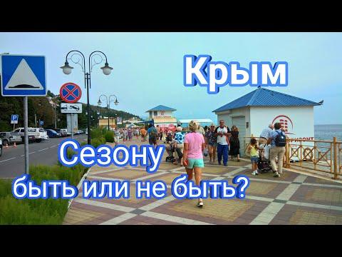 Крым. Будет ли курортный сезон 2020?