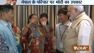 Modi in Nepal: PM Modi meets Jeet's Family  (Hindi)