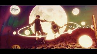 moon grin 「サボテンの花」music video
