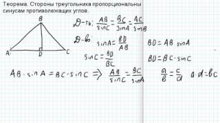 Б17.1 Теорема синусов