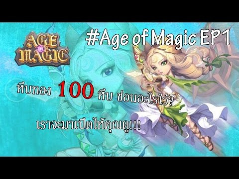 Age of Magic EP1 - หีบทอง 100 หีบ มีอะไรบ้างมาดูกัน