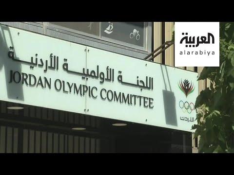 الحكومة الأردنية تسمح باستئناف النشاط الرياضي  - نشر قبل 2 ساعة