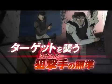 Detective Conan Pelicula 18 Trailer